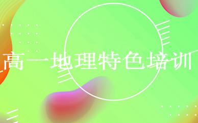 郑州高一地理特色培训课程