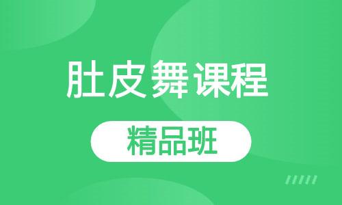 郑州肚皮舞学习班