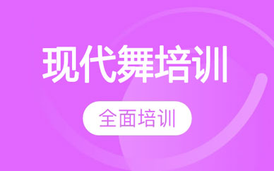 郑州现代舞专业培训班