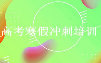 郑州高考寒假冲刺培训课程