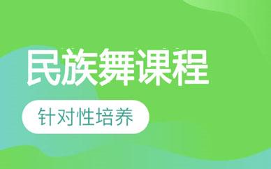 郑州民族舞蹈专业课程