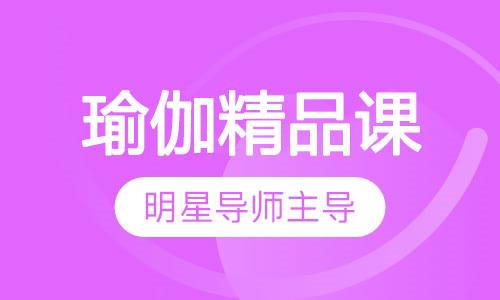 郑州瑜伽学习课程