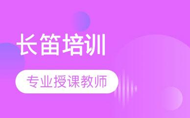 郑州长笛培训班