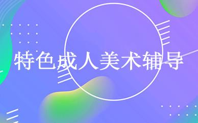 郑州特色成人美术辅导培训课程