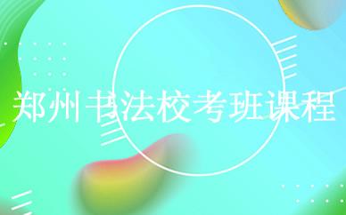 郑州书法校考班培训课程