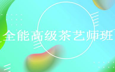 郑州全能高级茶艺师班培训课程