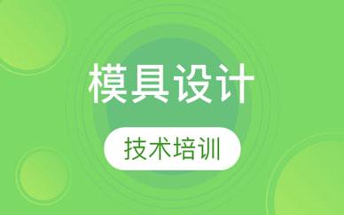 郑州模具设计培训班
