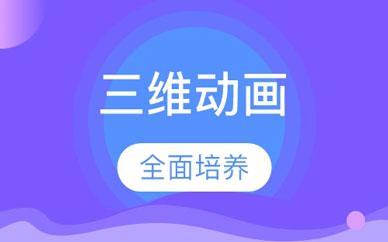 郑州三维影视动画培训班