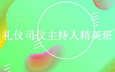 郑州礼仪司仪主持人精英班培训课程