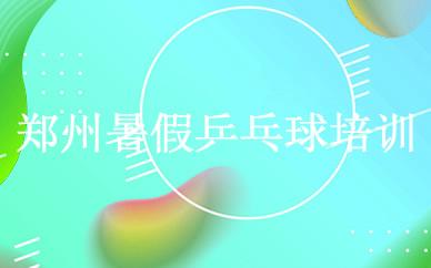 郑州暑假乒乓球培训课程