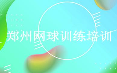 郑州网球训练培训课程