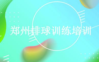 郑州排球训练培训课程