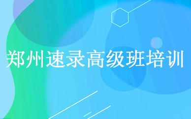 郑州速录高级班培训课程