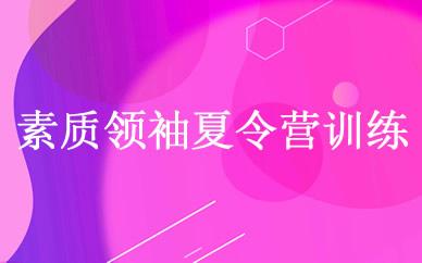 郑州素质领袖夏令营训练课程
