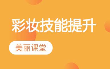 郑州个人形象设计课程_郑州彩妆形象设计课程