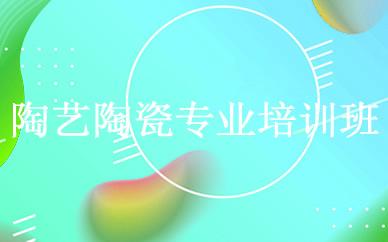 郑州陶艺陶瓷专业培训班课程