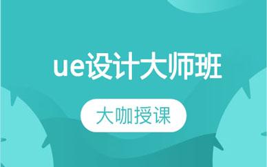 郑州UE设计大师班