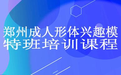 郑州成人形体兴趣模特班培训课程