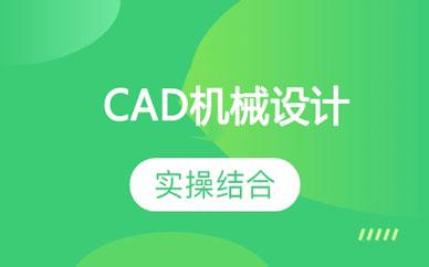 郑州CAD机械绘图培训_郑州CAD绘图课程
