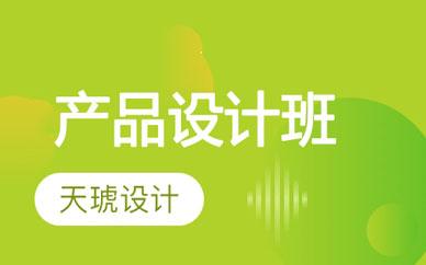 郑州工业产品设计课程