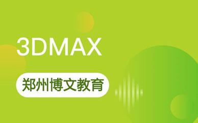 郑州3DMAX软件培训班_郑州3Dmax软件学习班