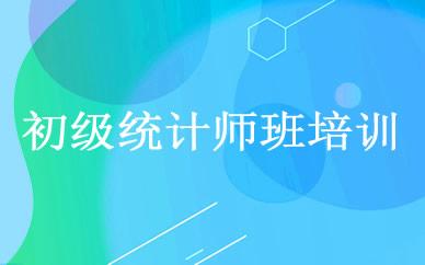 郑州初级统计师班培训课程