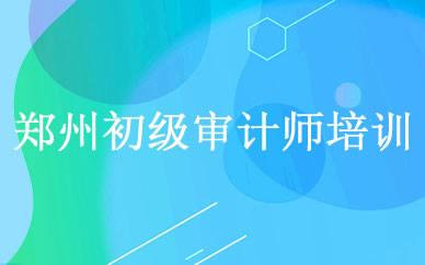 郑州初级审计师培训课程