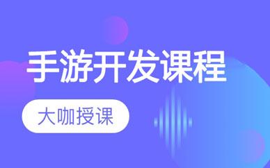 郑州手游开发培训班