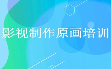 郑州影视制作原画培训课程