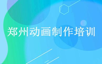 郑州动画制作培训课程
