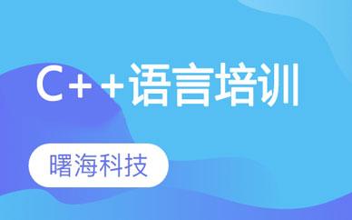 郑州C++语言培训课程_郑州C++基础学习班