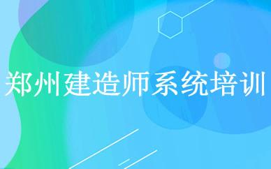 郑州建造师系统培训课程