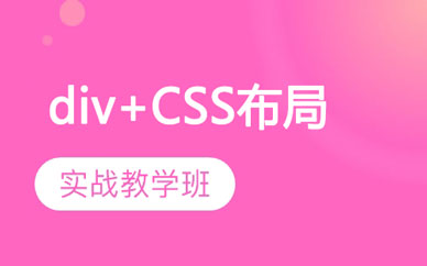 郑州div网页设计课程_郑州div+css培训课程