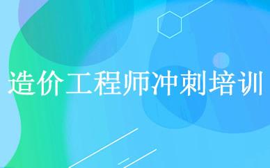 郑州造价工程师冲刺培训课程