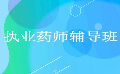 郑州执业药师辅导班培训课程