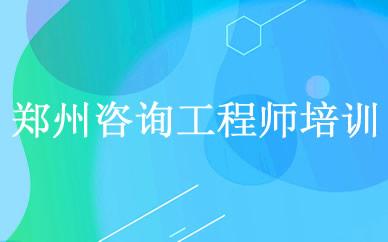 郑州咨询工程师培训课程