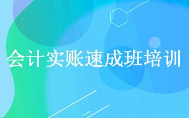 郑州会计实账速成班培训课程