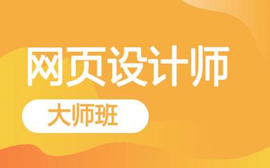 郑州网页设计培训班