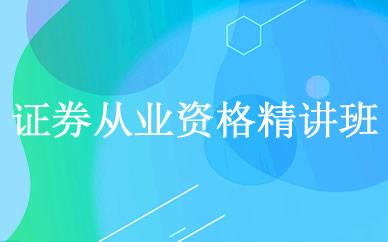 郑州证券从业资格精讲班培训课程