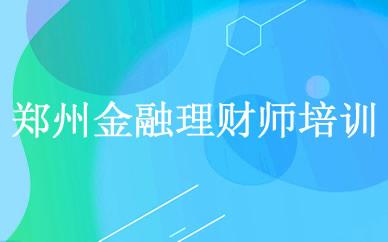 郑州金融理财师培训课程