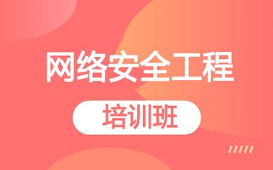 郑州网络安全培训课程