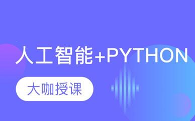 郑州人工智能+Python班
