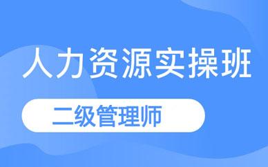 郑州二级人力资源师培训