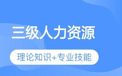 郑州三级人力资源管理师