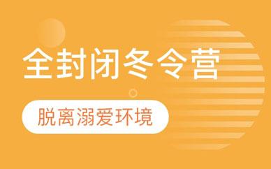 郑州篮球冬令营