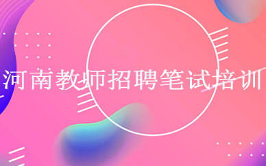 河南教师招聘笔试培训课程