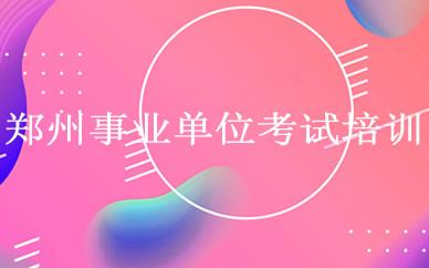郑州事业单位考试培训课程
