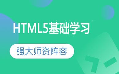 郑州HTML5基础学习班_郑州HTML5入门学习