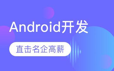 郑州Android开发工程师_郑州Android开发基础班