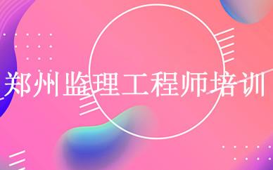 郑州监理工程师培训课程